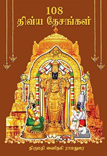 108 Divya Desangal (Tamil Edition) por Vaidehi Ramadurai