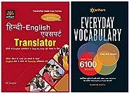 Hindi-English Expert Translator Hindi se English Translation Mai Step-By-Step Purn Dakshta Ke Liye + Everyday