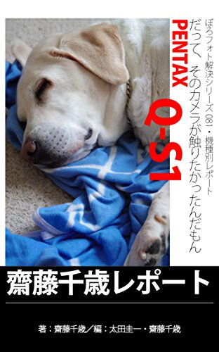 Boro Foto Kaiketsu Series collection Reports 081 PENTAX Q-S1 Saito Titoce Reports (Japanese Edition)