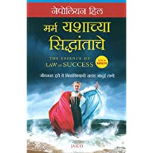 Amazon marathi jaico publishing house books the essence of law of success fandeluxe Image collections