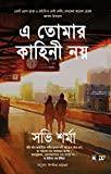 E Tomar Kahini Noy - This is not your story (Bengali)