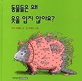 Animals Should Definitely Not Wear Clothing (1988) (Korea Edition)