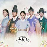 Rookie Historian GooHaeRyung 신입사관 구해령 (Original Television Soundtrack) Special