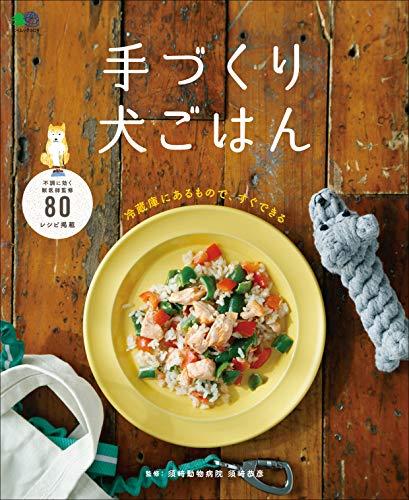 手づくり犬ごはん[雑誌] エイムック (Japanese Edition)