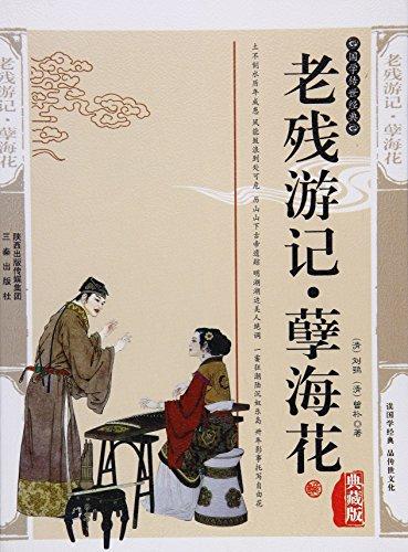 老残游记·孽海花(典藏版)/国学传世经典