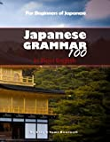 Japanese Grammar 100 in Plain English (Japanese Edition)