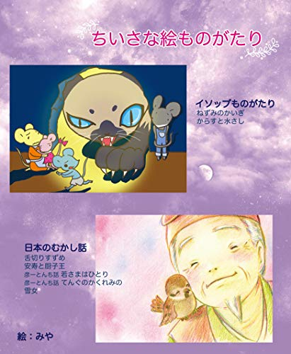 Small Picture Storys (Japanese Edition)