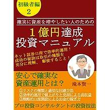 Ichiokuentasseitoushimanyuarusyoshinnsyahenni: Toushigahajimetenosyosinnshademoyokuwakaru Ichiokuentasseitoushimanyuarushosinnsyahen (Japanese Edition)