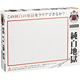 The worlds smallest 1000 micro piece Jigsaw White-hell M71-847 (japan import)