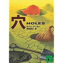 JPN-HOLES