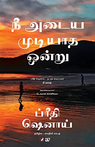 One shenoy the you cannot have ebook preeti