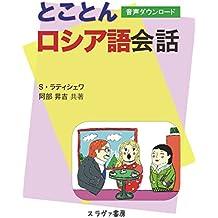 TOKOTON ROSIAGO KAIWA (Japanese Edition)