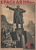Poster Vintage-Stil Sowjetunion Propaganda, russischer Text (Lenin Krasnaia Niva, Leningrad) 1920, 250g/m², A3, glänzend, Kunstdruck