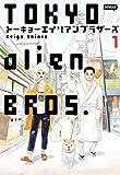 Tokio Alien Bros.: 1