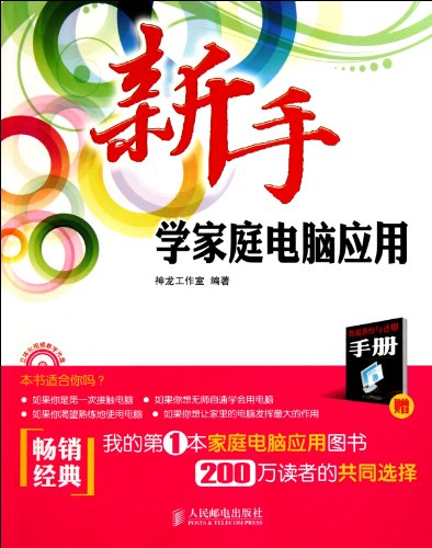 Computer Application For New Learner(1 CD)(Double Color Printing) (Chinese ()