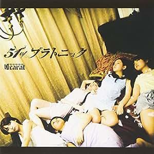 hime carat 51 platonic type b cd dvd japan ltd cd wpzl 30623 hime carat. Black Bedroom Furniture Sets. Home Design Ideas
