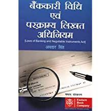 Eastern's Laws of Banking and Negotiable Instruments Act (Hindi) by Avtar Singh