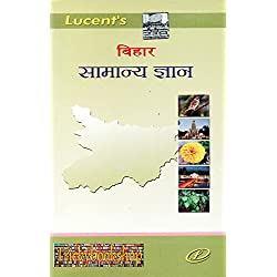 BIHAR GK BOOK HINDI 2017, LUCENT'S PUBLICATIONS BOOK COMPLETE BIHAR GK, 2017, BIHAR GK TRICKS BOOK HINDI, BIHAR UPSC, SSC, RRB, POLICE, PATWARI, CRPF, AND ALL COMPETITIVE EXMA HINDI BOOK