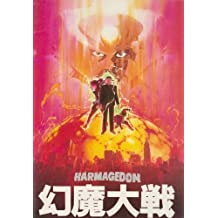 Armageddon: The Great Battle with Genma Poster (27 x 40 Inches - 69cm x 102cm) (1983) Japanese