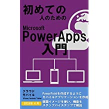 Step by Step PowerApps (Japanese Edition)