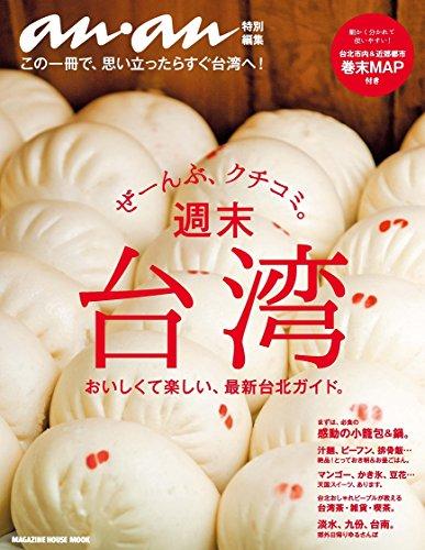 Shumatsu taiwan : Zenbu kuchikomi.