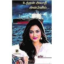 உந்தன் அலாதி அன்பினில்...: Undhan Alaadhi Anbinil... (Tamil Edition)