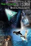 Власть будущего (Russian Edition)