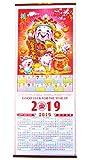 CHN Elements.CA2-2019 Silvester Glückskalender/Papierrolle Chinesischer Mondkalender God of Weath