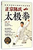Authentic Chen-Style Tai Chi (With CD) (Chinese Edition)