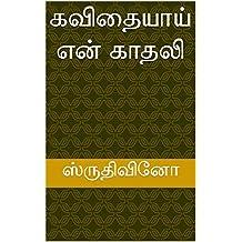 கவிதையாய்என்காதலி (Tamil Edition)