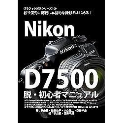 Boro Foto Kaiketu Series 109 Nikon D7500 Beginner Bible: AF-S Fisheye NIKKOR 8-15mm f/35-45E ED / AF-P DX NIKKOR 10-20mm f/45-56G VR / AF-S DX NIKKOR 16-80mm f/28-4E ED VR (Japanese Edition)