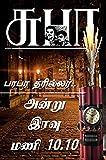 #9: ANDRU IRAVU MANI 10.10 (TAMIL): அன்று இரவு மணி 10.10 (Tamil Edition)