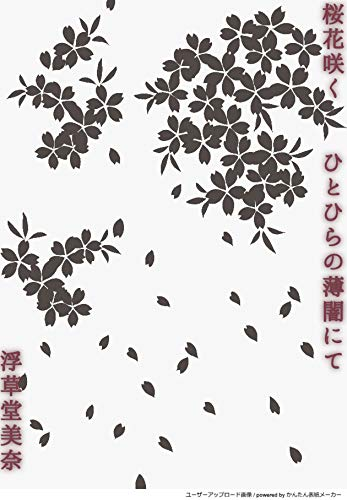 oukasakuhitohiranousuyaminite (Japanese Edition)