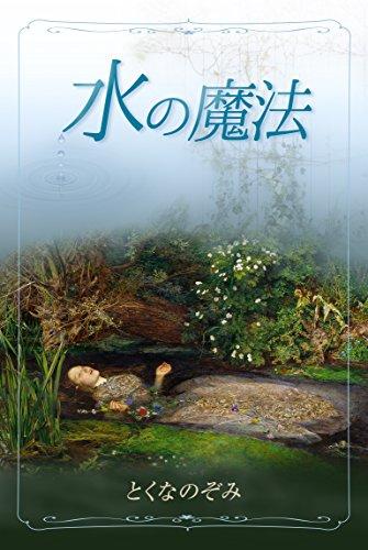mizu-no-mahou-japanese-edition