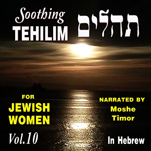 Soothing Tehilim for Jewish Women, Vol. 10