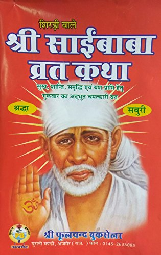Shri Sai Baba Vrat Katha (Hindi), Pack of 10