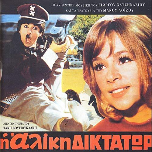 I Aliki Diktator (Apo Tin Tainia Tou Taki Vougiouklaki)