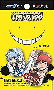 Assassination Classroom CharaMetal tag BOX