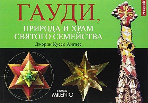Disfrutar de la naturaleza con Gaudí y la Sagrada Familia (Versión en ruso) (Visión)