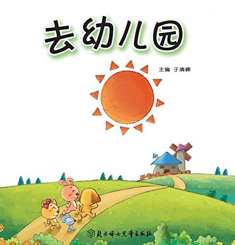 去幼儿园 por 清峰 于