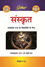 Golden Sanskrit for Class-VII (M.P. Borad)
