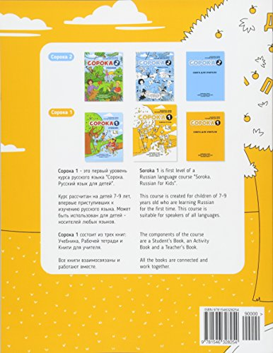 Zoom IMG-1 soroka russian for kids 1