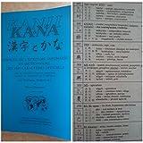 Kanji et Kana