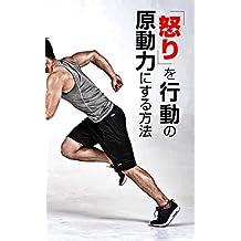 ikarinokanjowokoudounogendouryokunisuruhouhou: ikarihakoudounogendouryokuirairasurumaenikoudouniutsusutamenokangaekata (Japanese Edition)