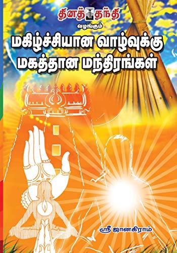 Makizhchiyana Vazhvukku Makathana Manthirangal (Tamil Edition) eBook