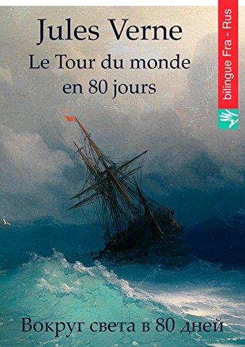 Le Tour du monde en 80 jours (Français Russe édition bilingue illustré): Вокруг света в 80 дней (французская русская двуязычная редакция иллюстрированная)