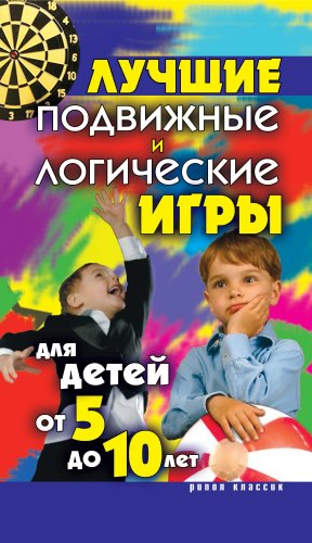 Лучшие подвижные и логические игры для детей от 5 до 10 лет por Elena Anatol'evna Bojko