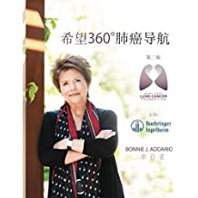 Navigating Lung Cancer 360 Degrees of Hope-Simple Chinese