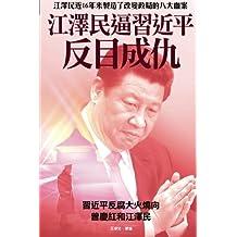 Coercion of Jiang Zemin upon Xi Jinping Made Them Enemy: Volume 32 (China's Political Upheaval in Full Play)