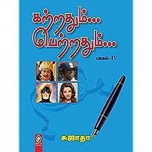 Katrathum Petrathum Part-4  (Tamil)